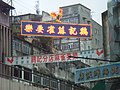 HK Kwun Tong 仁信里 Yan Shun Lane 雞記蔴雀 Shop sign 中興樓 Chung Hing House rainy day.JPG