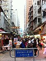 HK North Point 北角 馬寶道 Marble Road outdoor market pedestrian area Dec-2012.JPG