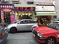 HK SYP Sai Ying Pun Des Voeux Road West Whitty Street food shop takeaway August 2018 SSG.jpg