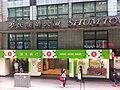 HK Sheung Wan Des Voeux Road West 岑氏商業中心 Shum Tower Hang Seng Bank Dec-2011.jpg