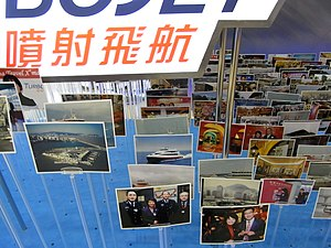 HK Sheung Wan Shun Tak Centre mall exhibition 50th Anniversary TurboJet photography June-2012.JPG