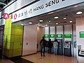 HK TKL 調景嶺港鐵站 Tiu Keng Leng MTR Station concourse shop Hang Seng Bank December 2019 SSG.jpg