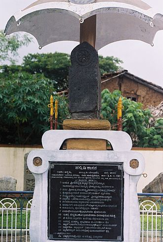 Halmidi inscription (450 CE) is the earliest attested inscription in the Kannada language. Halmidi oldKannada inscription mounted.JPG
