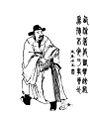 Han Sui Qing Dynasty portrait.jpg