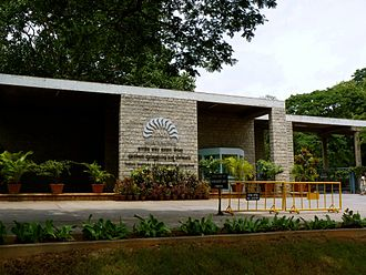 Indian Institutes of Management - Image: IIMB Entrance