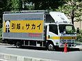 ISUZU ELF 6th Gen, Sakai Moving Service Co., Ltd. Wide-Cab.jpg