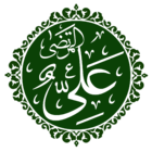 """Η φράση """"Αλί ιμπν Αμπού Τάλιμπ Πρώτος Σιίτης Ιμάμης"""" σε αραβική καλλιγραφία"""