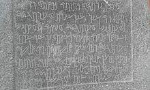 Inschrijving funéraire nabatéenne basalte 37 ap JC Nabatène, Madaba Jordanie.jpg