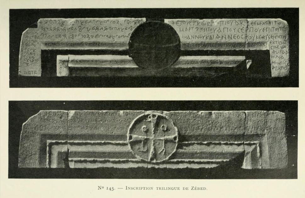 Inscription trilingue de l'église Saint Serge à Zébed