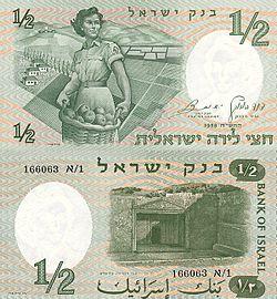 Israel HalfLira 1958 Obverse & Reverse.jpg