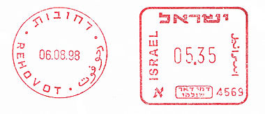 Israel stamp type CD3A.jpg