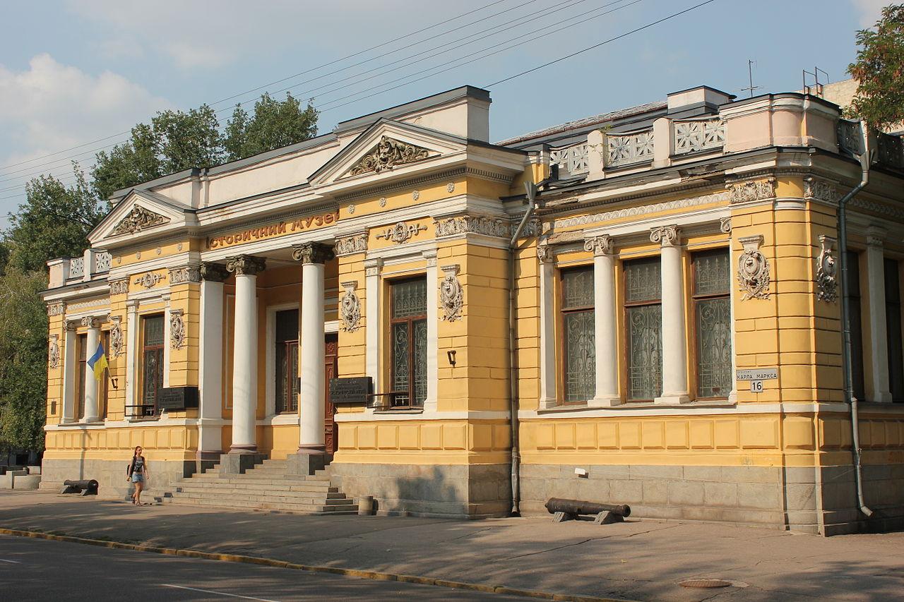 Днепропетровский исторический музей (памятник архитектуры Украины № 12-101-0004)