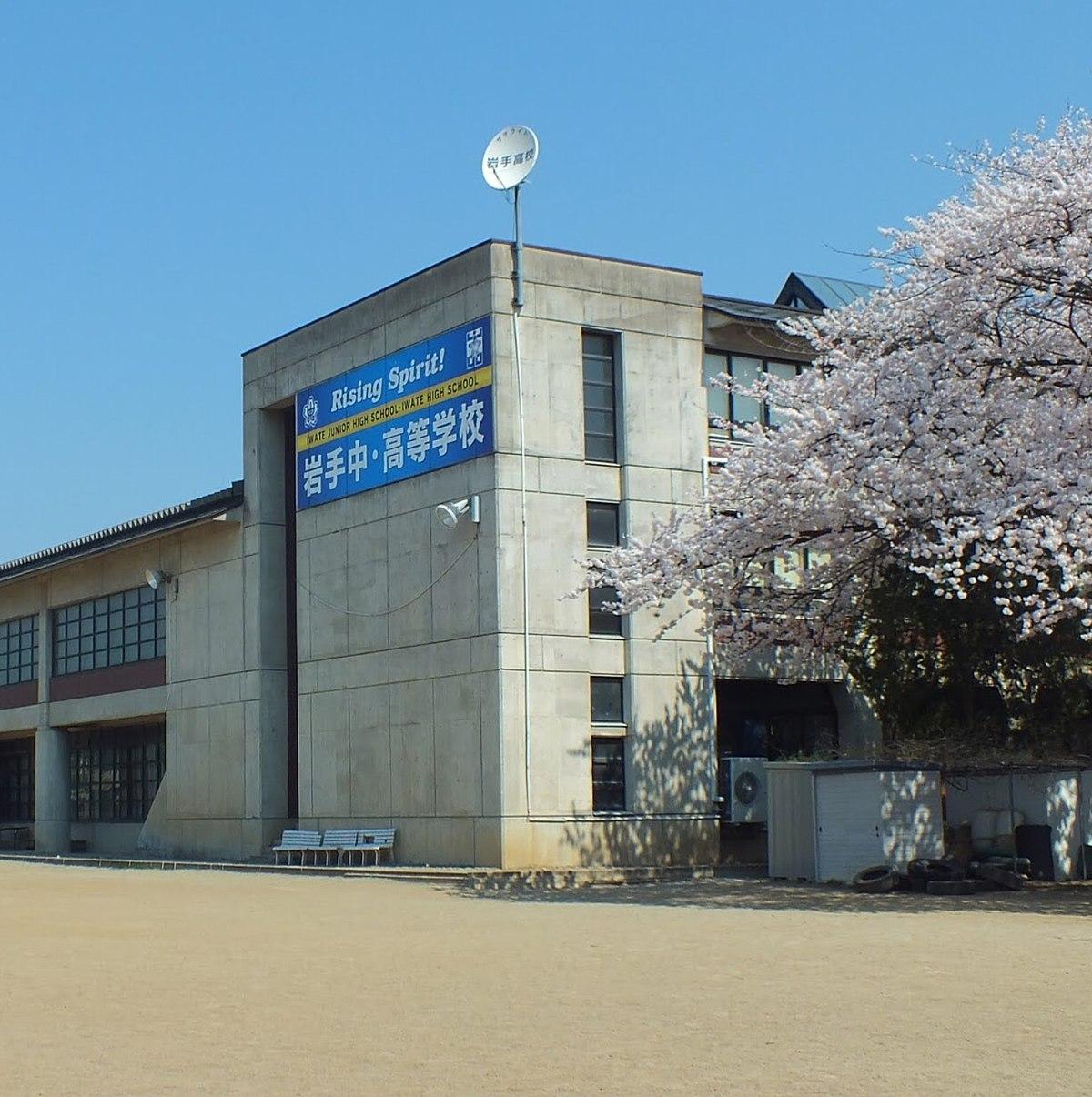 岩手高等学校