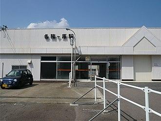 Kagamigahara Station - Kagamigahara Station in September 2007