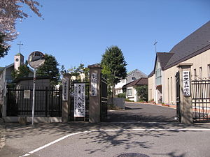 Japan Assemblies of God - Front gate of the Japan Assemblies of God.