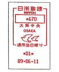 Japan stamp type PV12.jpg