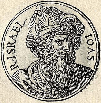 Jehoash of Israel - Jehoash from Guillaume Rouillé's Promptuarii Iconum Insigniorum