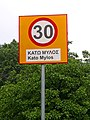 Kato Mylos Road Sign 02.jpg