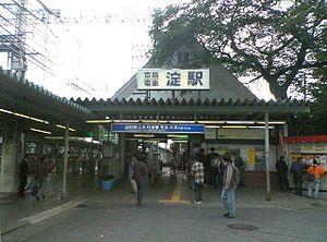 Yodo Station - Former station building (October 23, 2005)