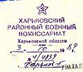 Kharkov raivoenkom 1989.jpg