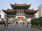 Kunming Golden Horse Memorial Archway.JPG