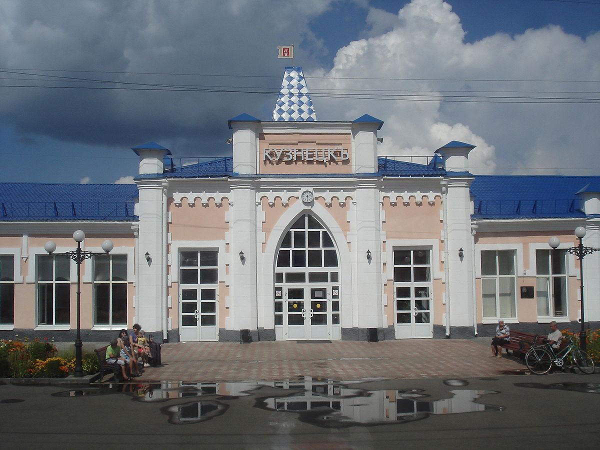 Кузнецк