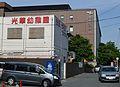 Kyoto Koka kindergarten 140524NI1.JPG