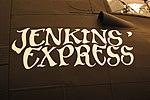 "Lancaster FM136 nose art ""Jenkins' Express"" at Aero Space Museum of Calgary Flickr 6202271594.jpg"