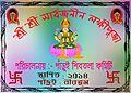 Laxmi Puja Banner 2014.jpg