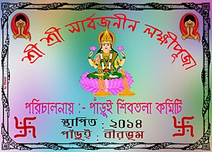 Panrui - Laxmi Puja Banner(2014)