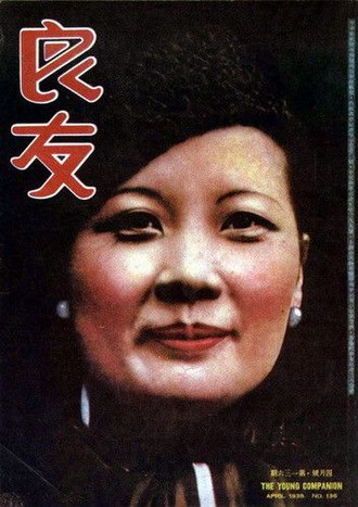 Soong Mei-ling - Soong Mei-ling on the cover of The Young Companion, April 1938, as Deputy Commander of the Republic of China Air Force