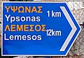 Limassol and Ypsonas Road Sign.jpg