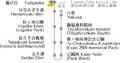 Linimo-Tobukyuryo line.png