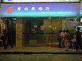Liu Chong Hing Bank BranchTST.jpg