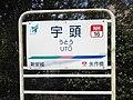MT-Uto-station-name-board.jpg