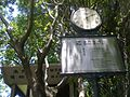 Macau signs Museum of Macau n Clock.JPG