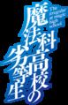 Mahouka-Koukou-no-Rettousei title.png