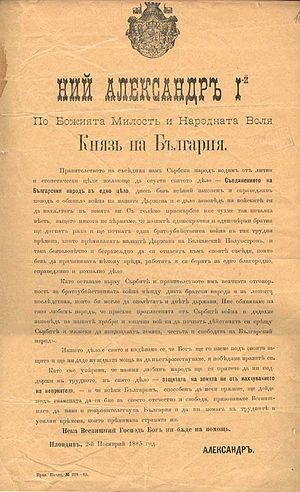 Serbo-Bulgarian War - Manifesto of Knyaz Alexander of Bulgaria declaring the Serbo-Bulgarian War on 2nd November 1885 (O. S.)