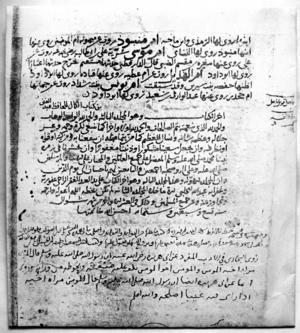 Abd al-Ghani al-Maqdisi - al-Maqdisi manuscript