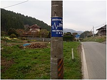 Maximum tsunami height of 38,2 m from the 1896 Sanriku tsunami shown on a pole near the border of Okubo and Shirahama, Sanrikucho-Ryori, Ofunato City, Iwate Prefecture.jpg