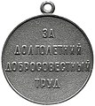"Medal ""Veteran of Labour"". USSR.jpg"