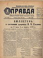 Medical Bulletin Stalin condition on Mar 05 1953.jpg