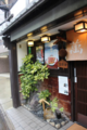 Mise-niwa or shop-entrance garden of Kyoto machiya 2013.png