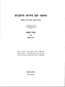 Tanna Devei Eliyahu