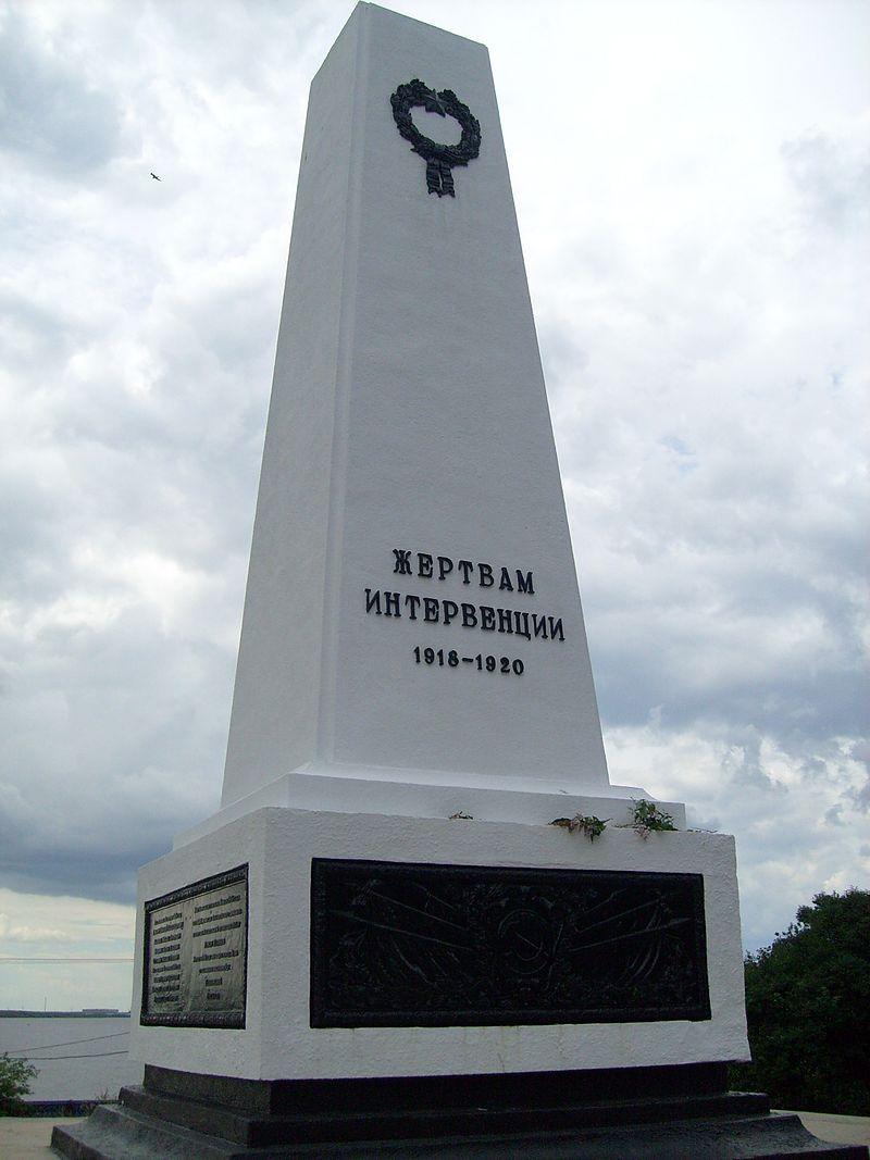 Монумент жертвам интервенции 1918—1920, Архангельск
