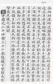 Muye Tobo Tong Ji; Book 4; Chapter 1 pg 10.jpg