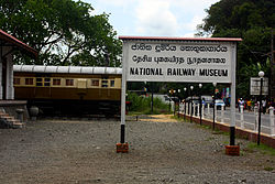 National railway museum, Sri Lanka.JPG