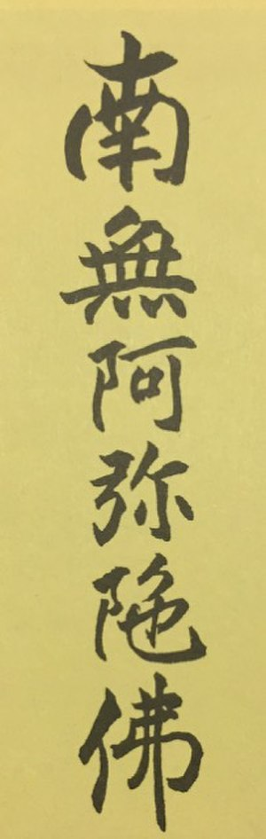 Nianfo - A reprint of nembutsu (nianfo) calligraphy composed by Honen, founder of Pure Land Buddhism in Japan.  Printed in a Jodo Shu liturgy book.