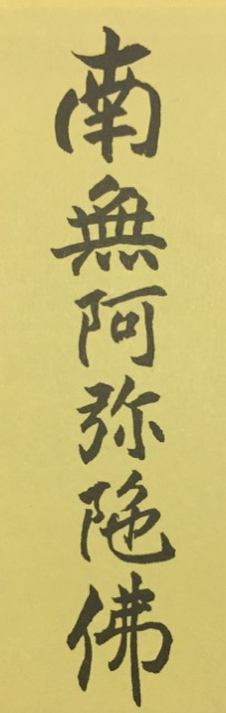 Nianfo - A reprint of nembutsu (nianfo) calligraphy composed by Honen, founder of Pure Land Buddhism in Japan.  Printed in a Jodo Shu liturgy book.