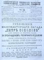 Nngv-1892-12.pdf